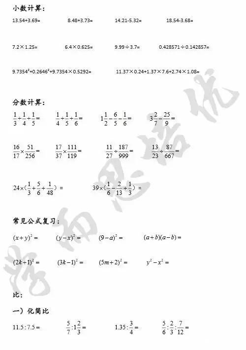 每日一练│小学专项计算数学v小学(第五天)_20小学奉节图片