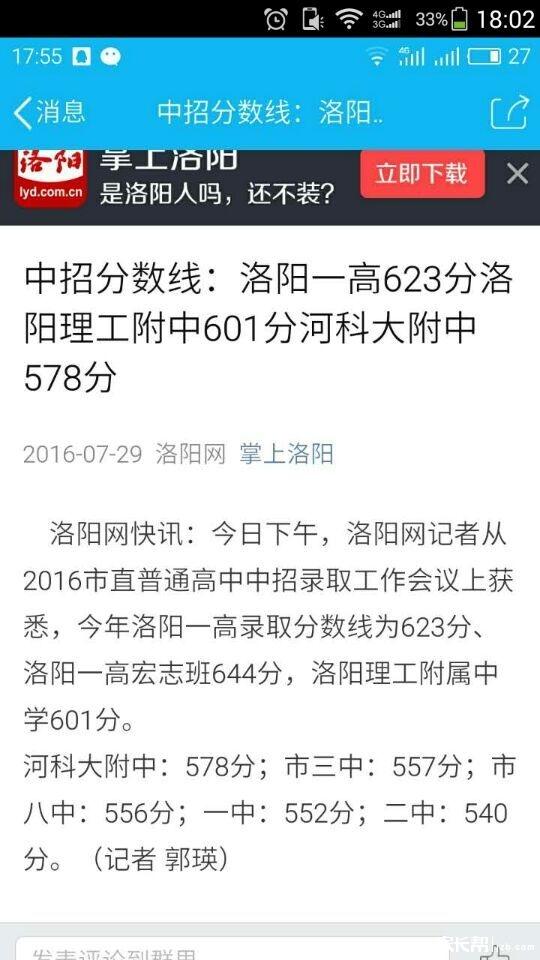 2016年中招分数线公布 洛一高623分 2016洛阳中考 洛阳家长帮社区