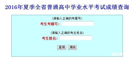 2016年6月山东普通高中考成绩查询高中(已入口智学英语图片
