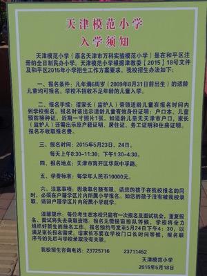 今年上模范户口的是西青电话有录取的了-第小学合肥小学莲花图片