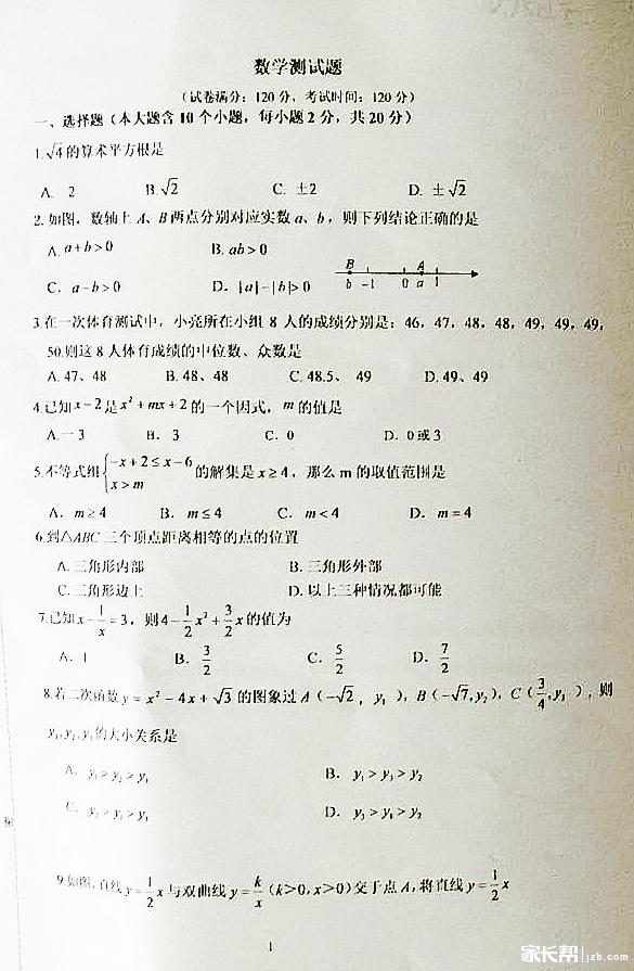 10中分班考数学1_副本.jpg