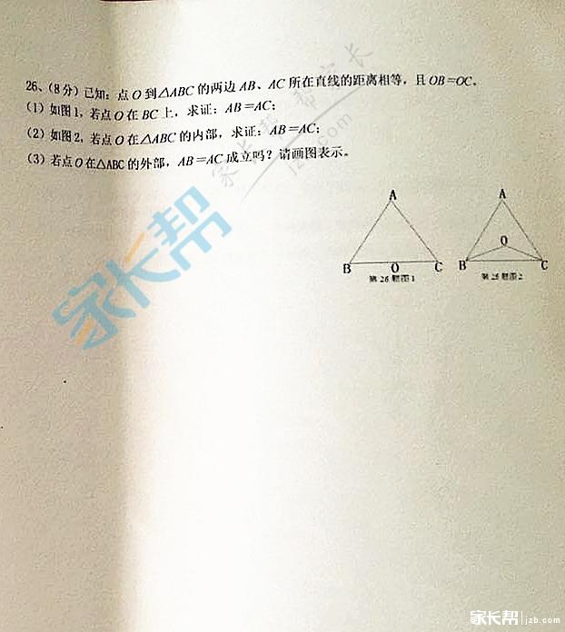 10中分班考数学33_副本.jpg