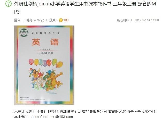 求外研社翔宇joinin三小学起点小学英语教科书天津剑桥年级图片