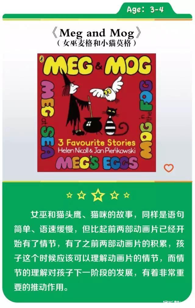 女巫麦格和小猫莫格.jpg