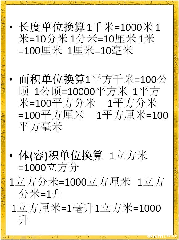 小学数学单位换算