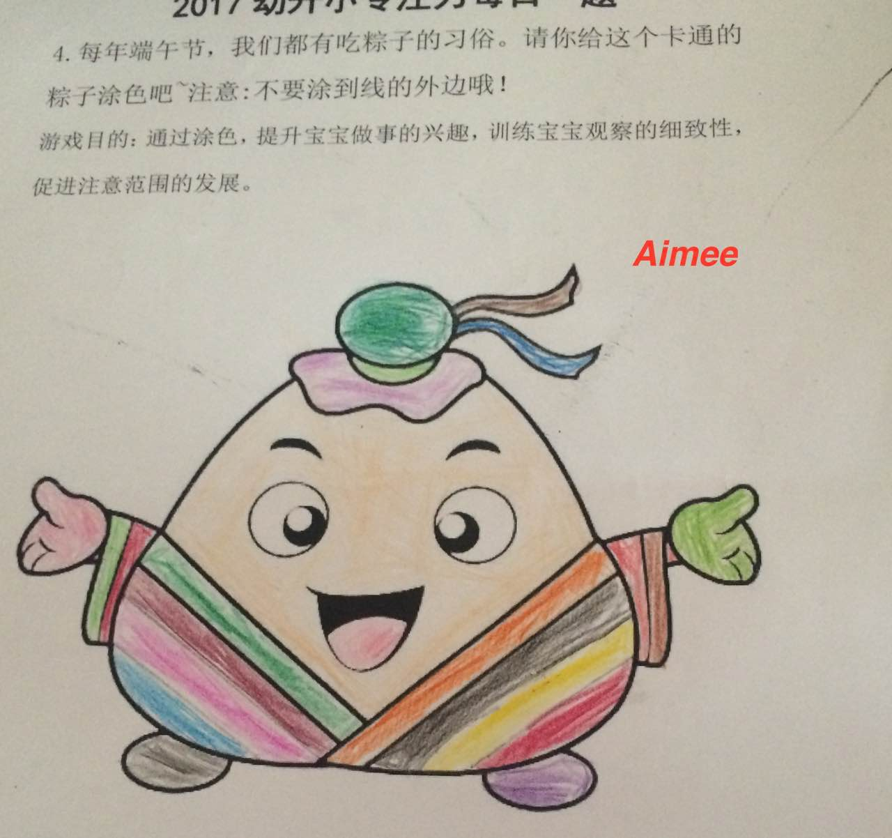 20160811周四_可爱的粽子
