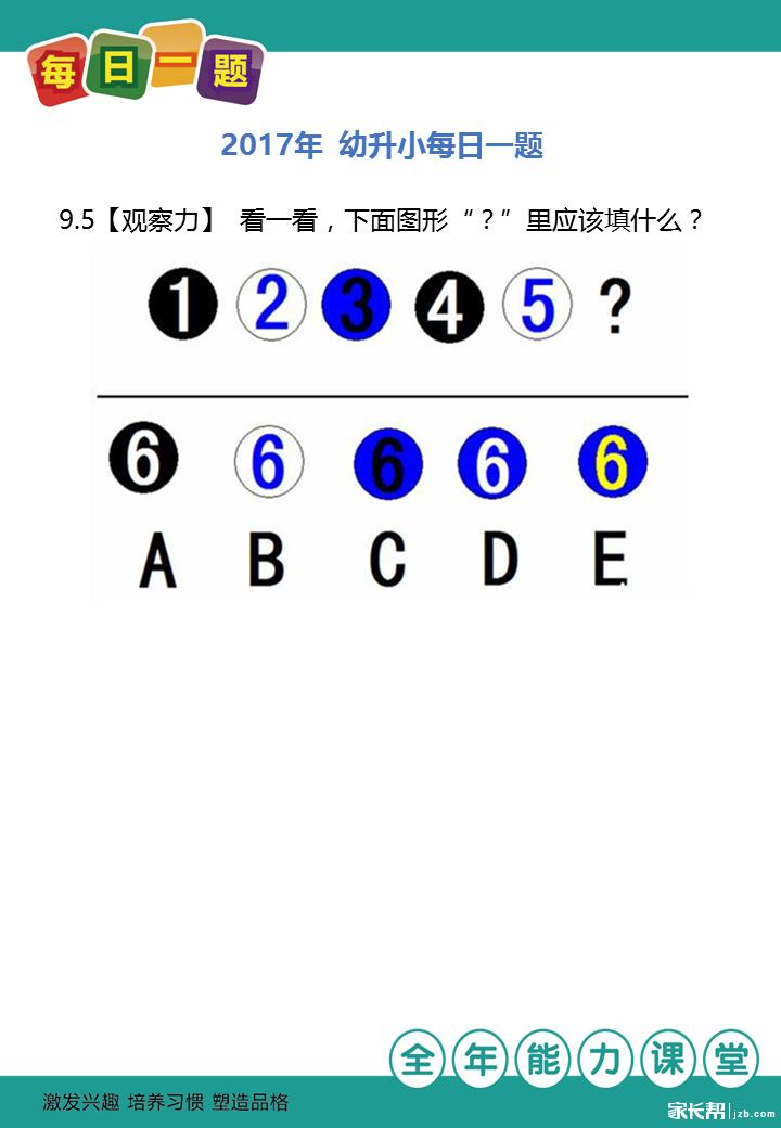 9.5观察力.png