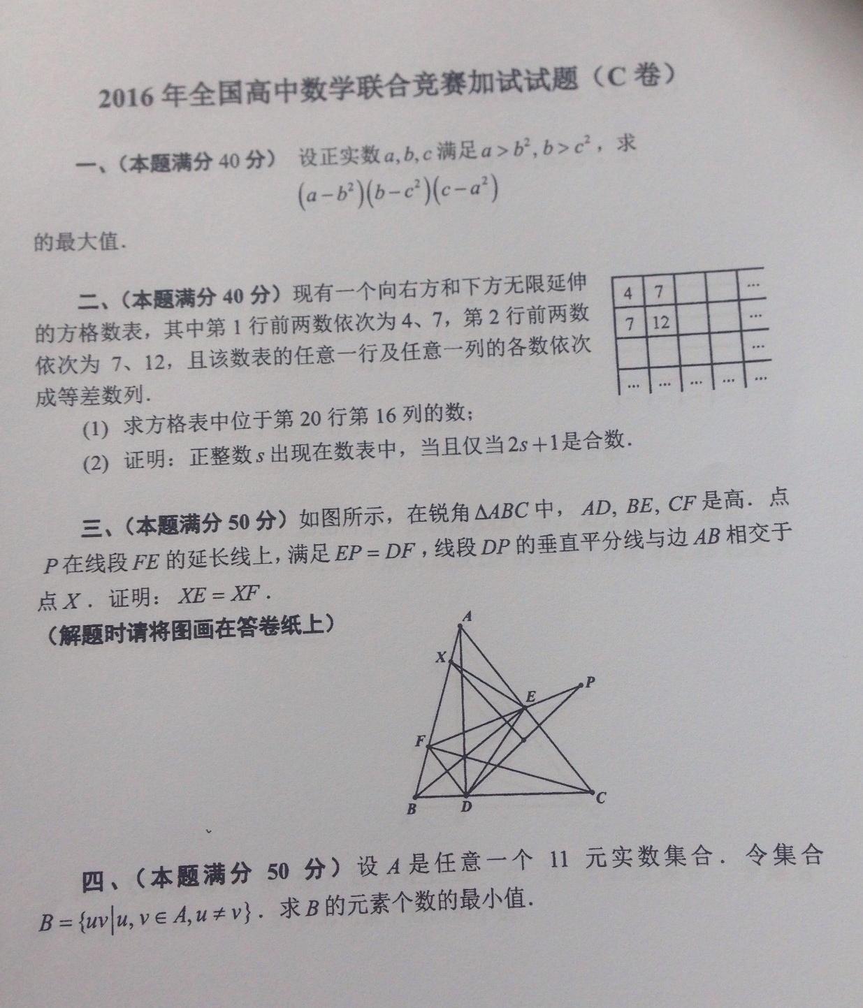数学全国高中v数学官网_全国高中高中数学天骄多少要分联赛图片