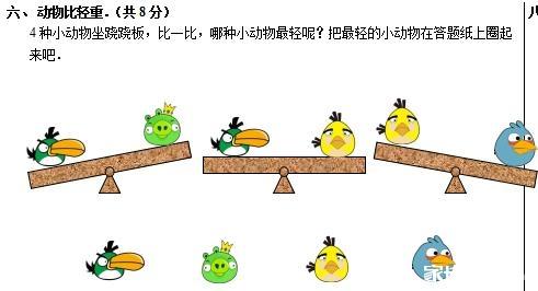 [武汉]学前●小学 69 一年级