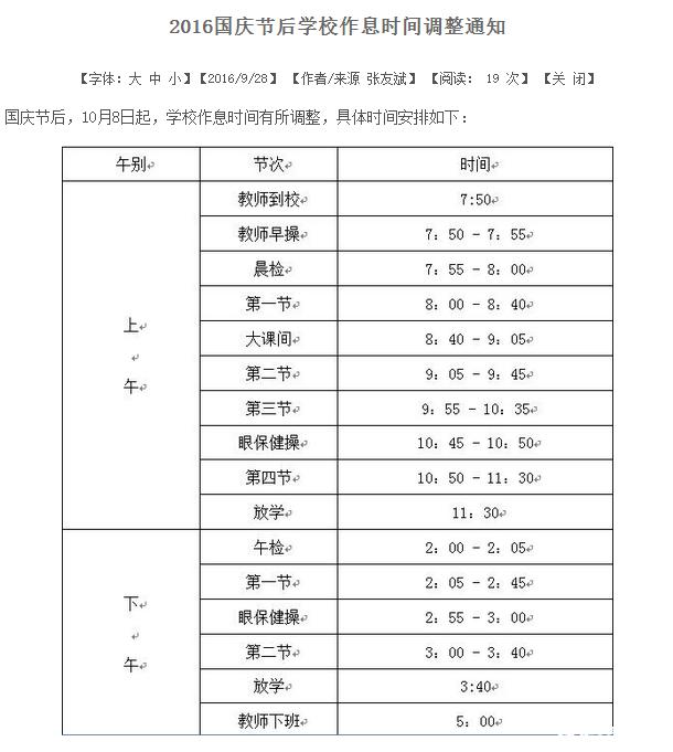 QQ截图20160929133850.png