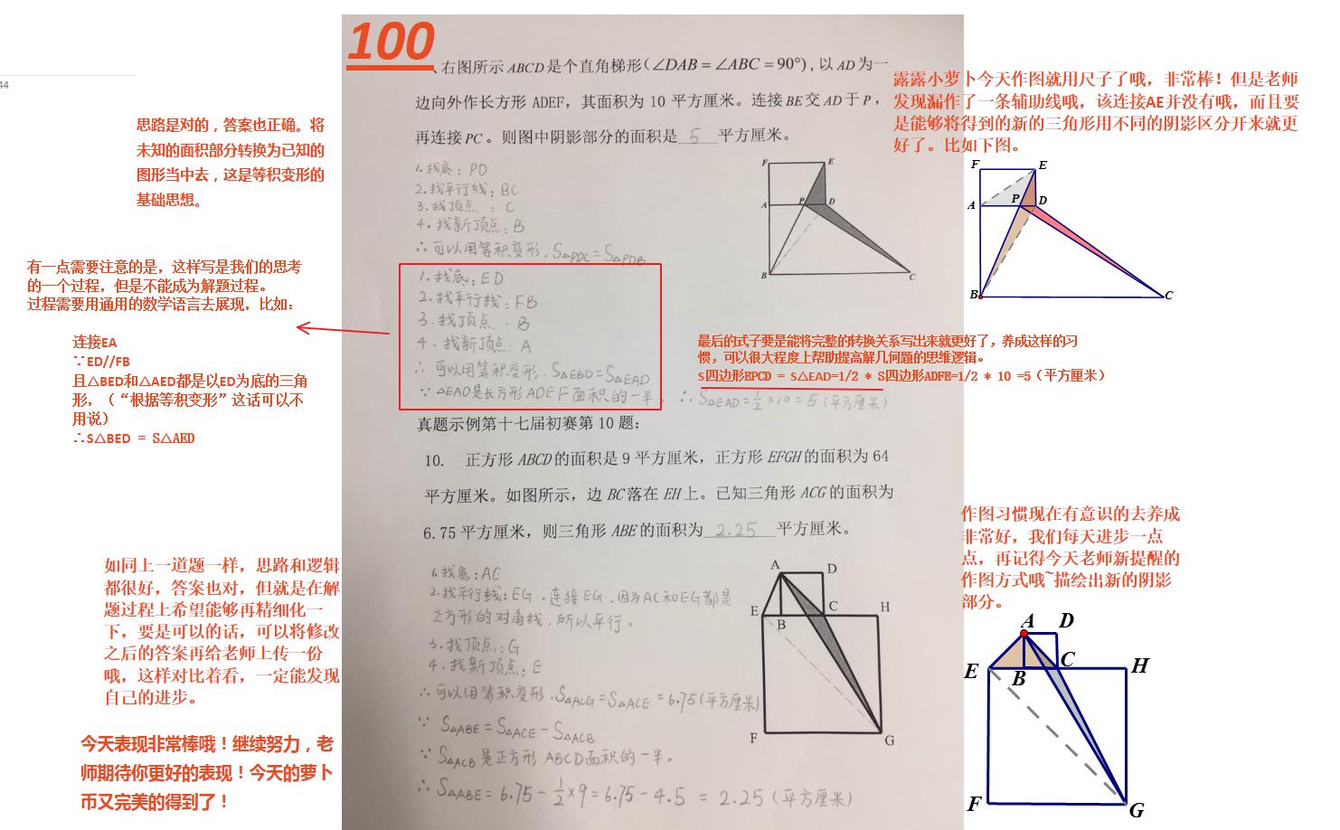 睿睿妈10.9解析.png