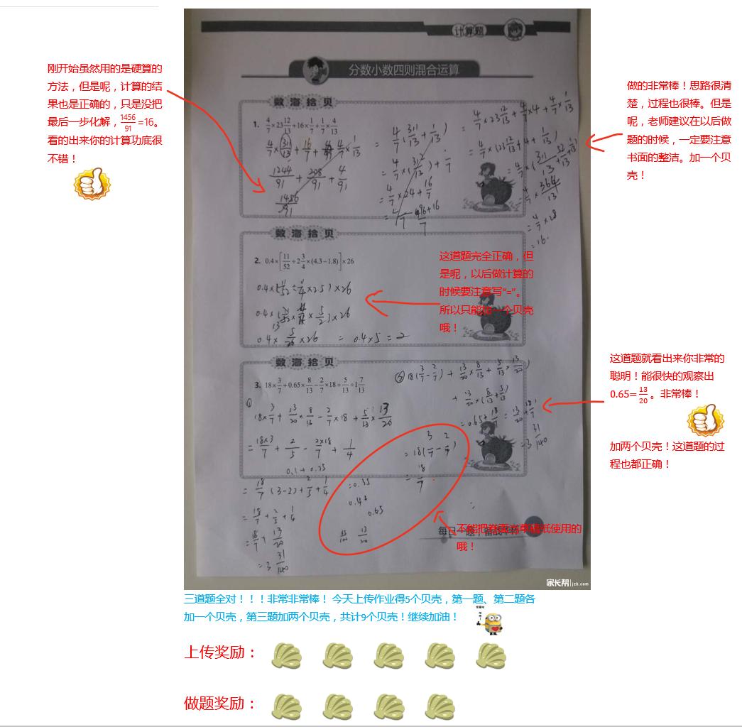10.10作业批改.png
