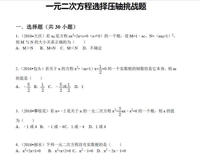 二 次 方程式