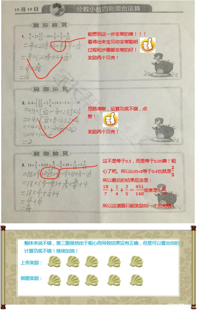 10.10作业批改3.png