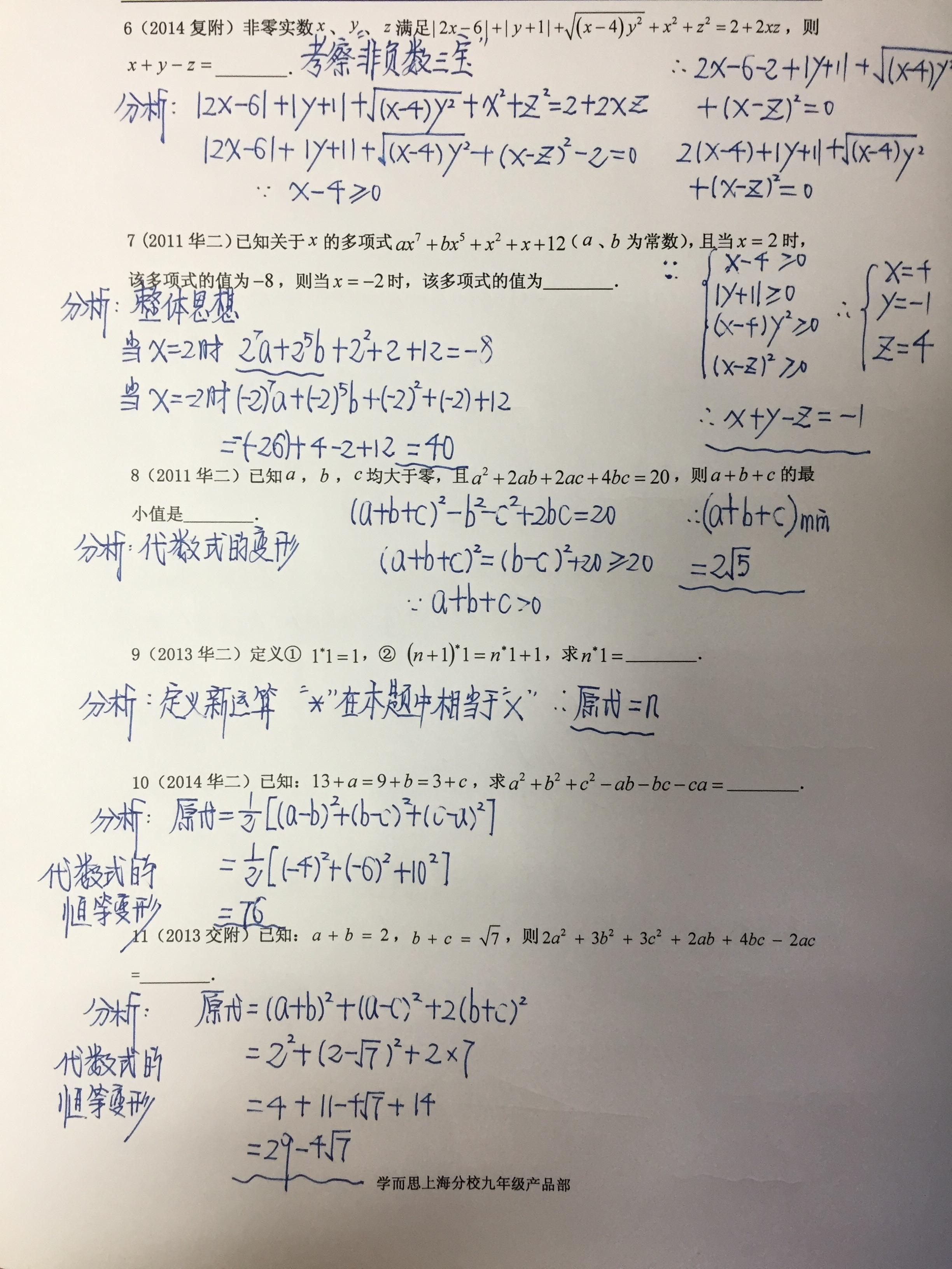 代数式二2.JPG