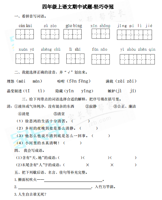 【四年级语文期中考试复习计划】