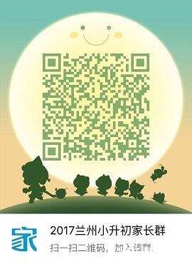 2017小升初QQ群论坛用.jpg