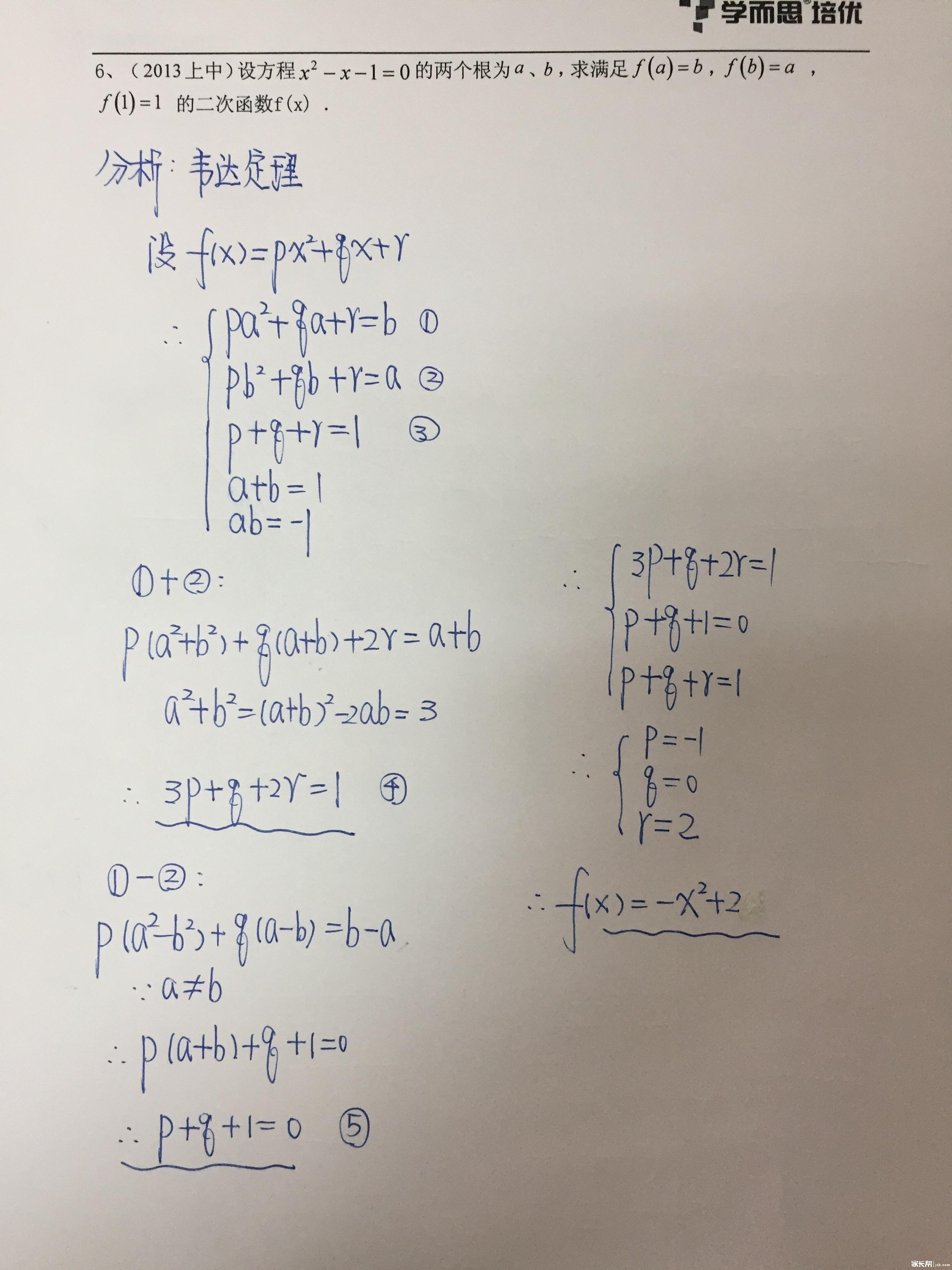 二次函数3.JPG
