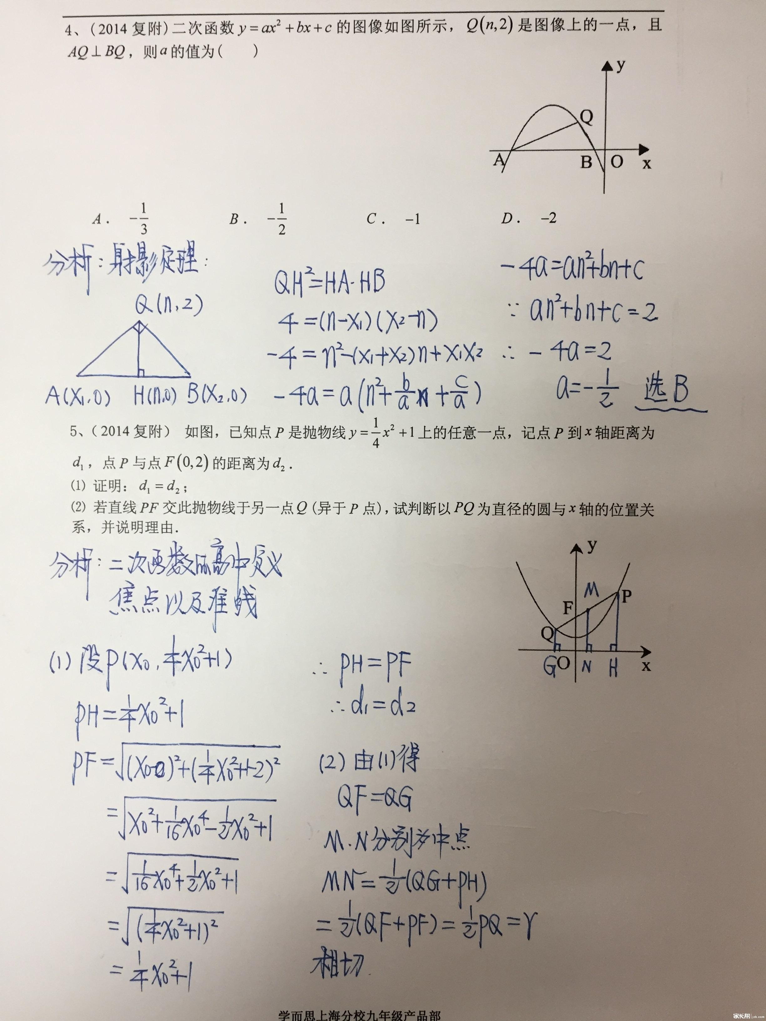 二次函数2.JPG