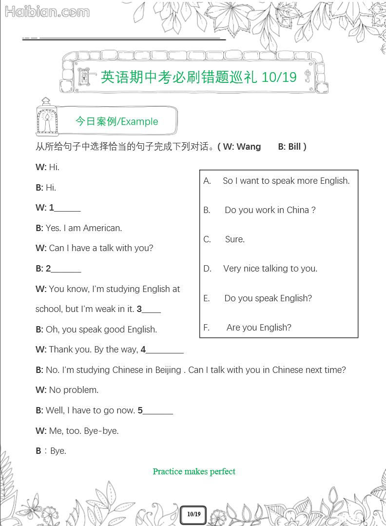 家长帮 上海英语一考_上海家长帮中考论坛
