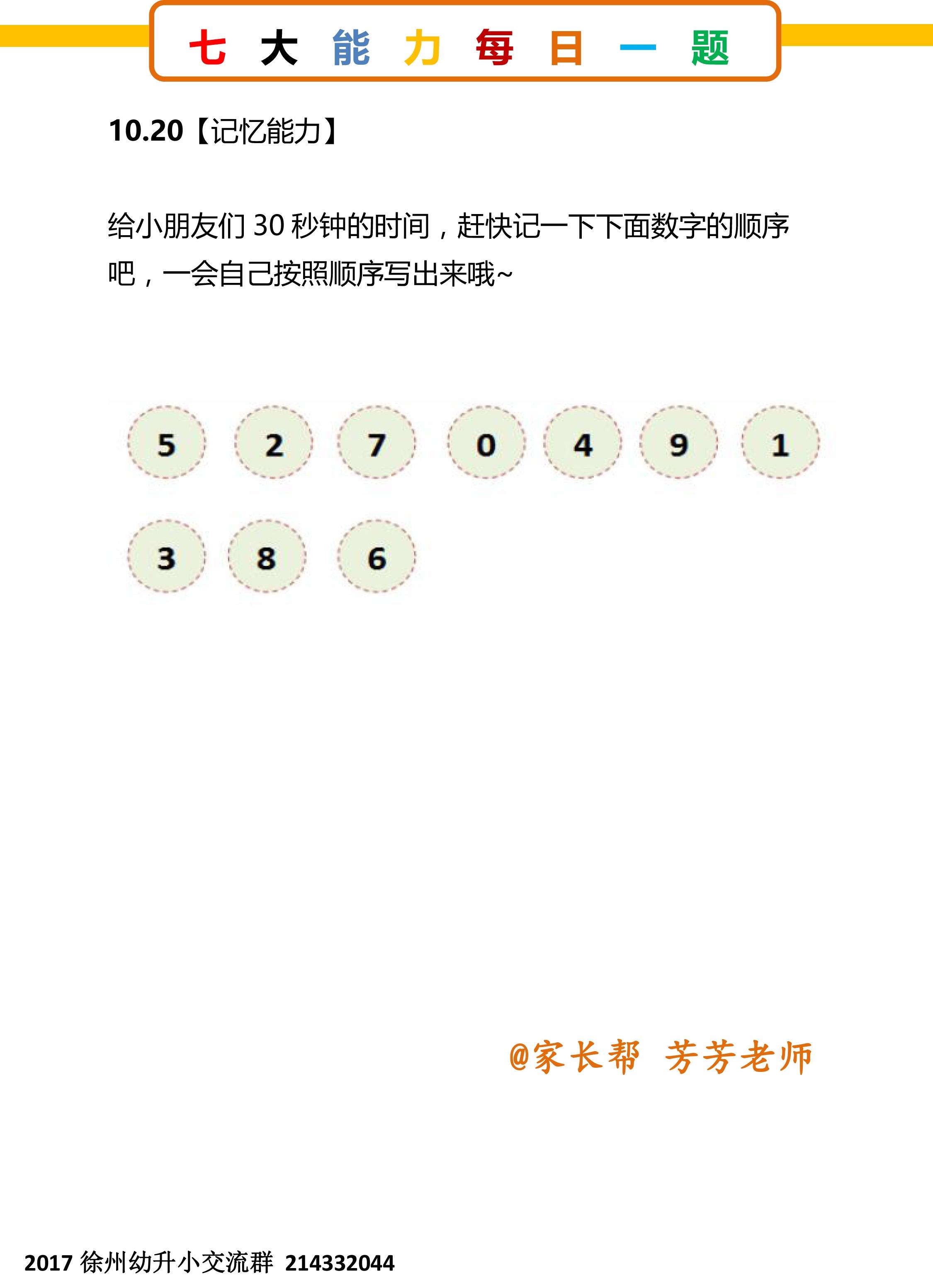 七大能力每日一题10.20.jpg