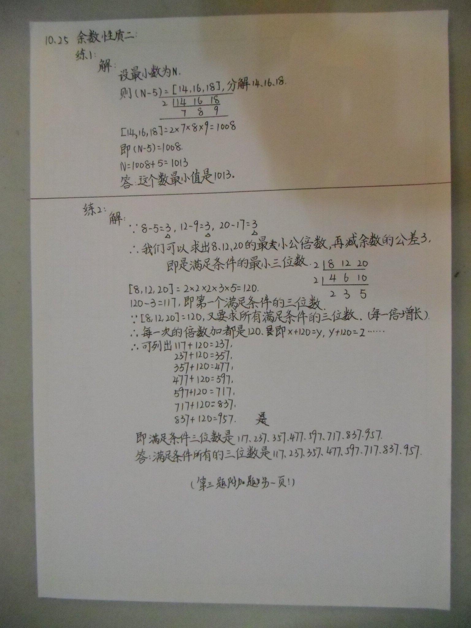 2016.10.25余数性质二(练1、2).JPG