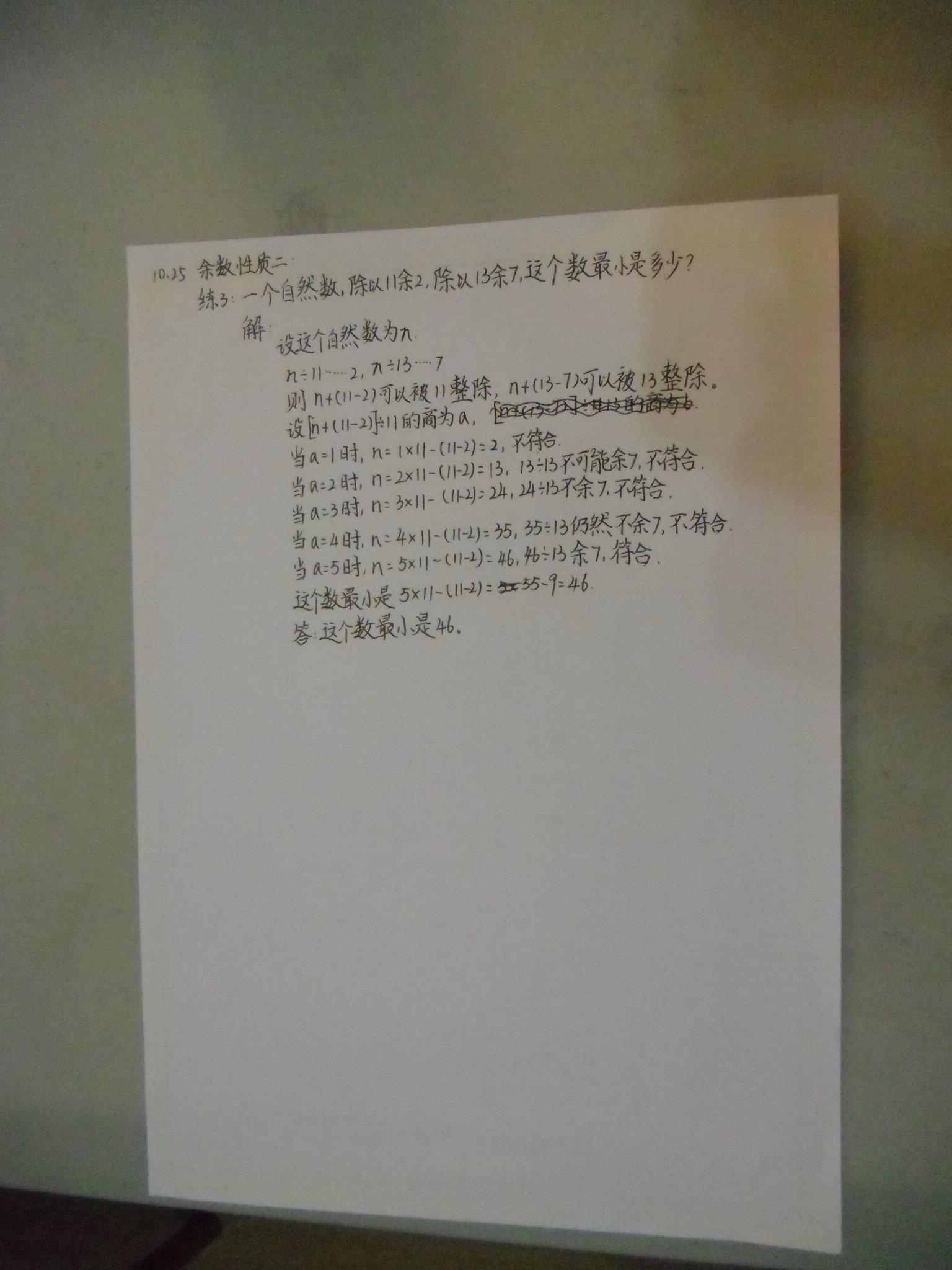 2016.10.25余数性质二(练3).JPG
