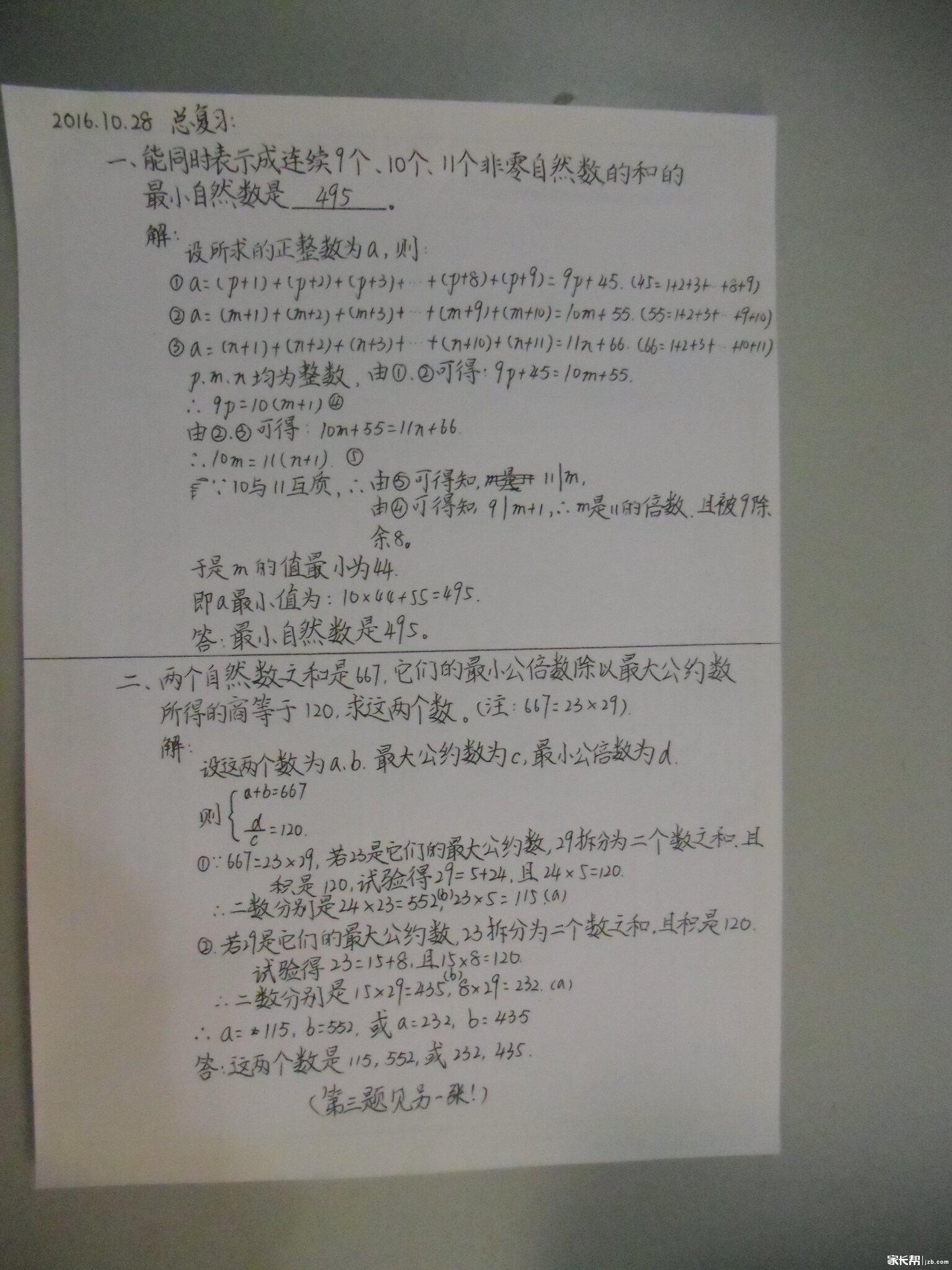 2016.10.28总复习(练1、2).JPG