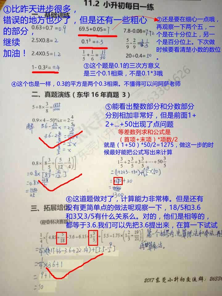 11.2 凤岗小五.jpg