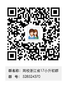 网校浙江省17小升初群群二维码.png