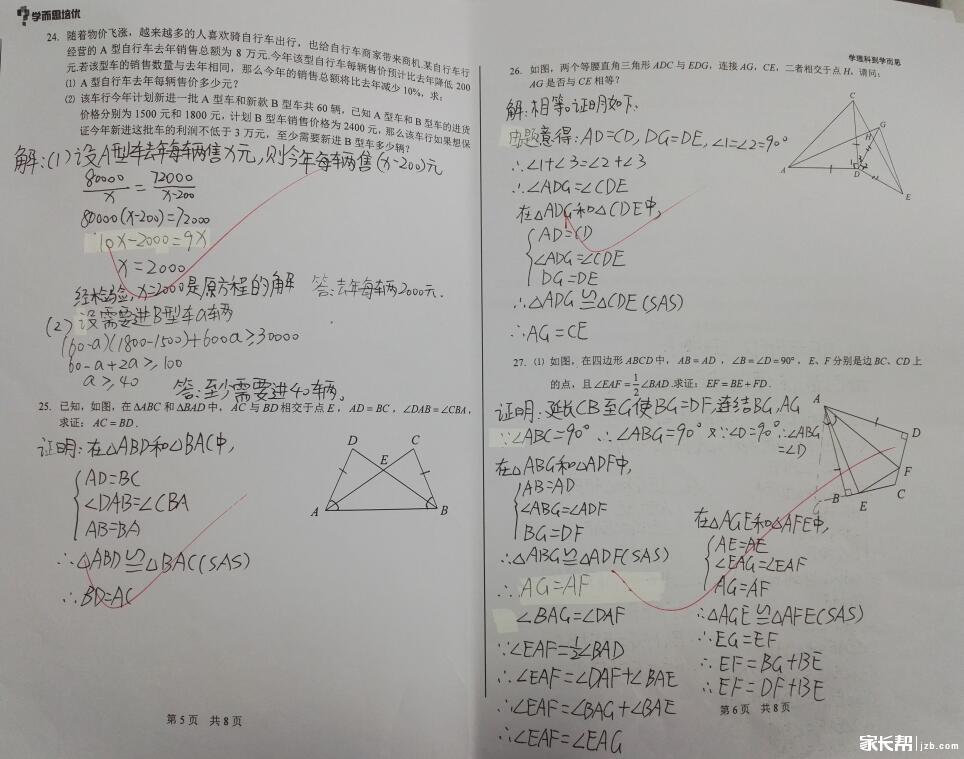 初二数学�zh�_2016-2017年初二上数学期中大联考试卷分享