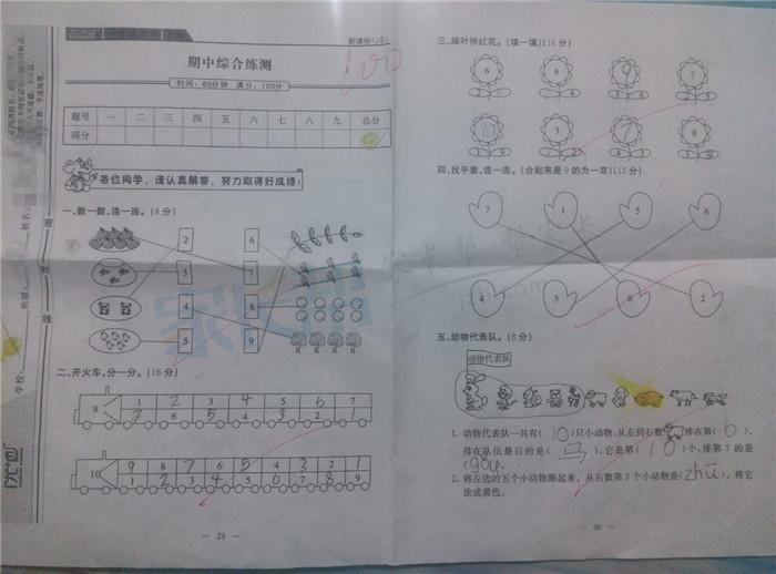 卫岗小学 数学1_副本.jpg