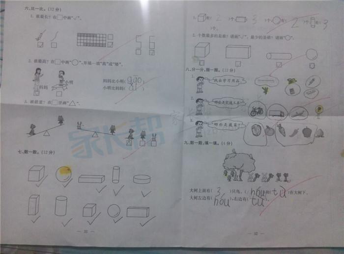 卫岗小学 数学2_副本.jpg
