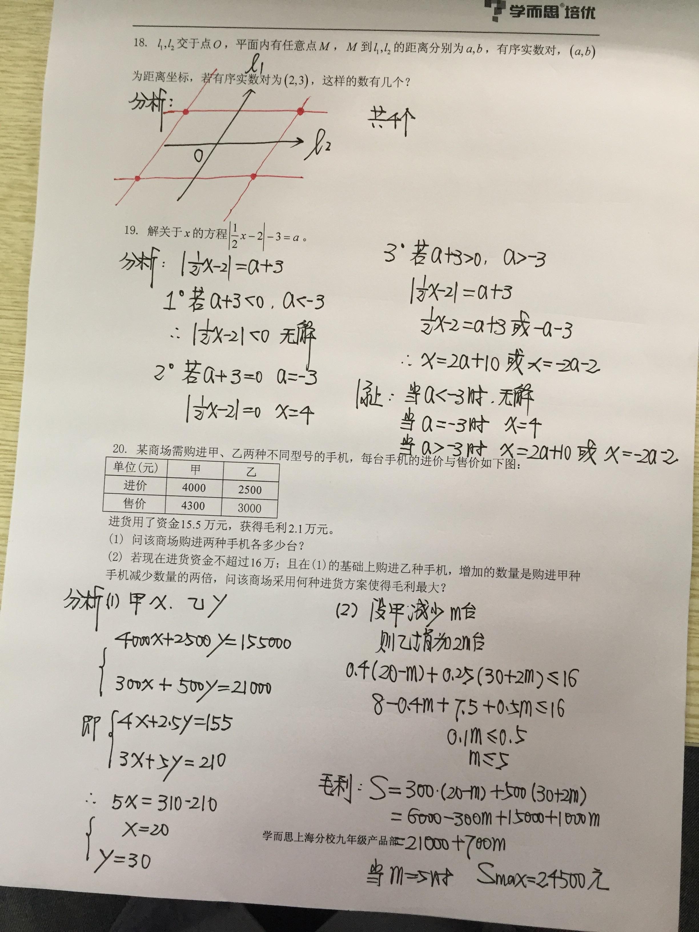 14华二5.JPG