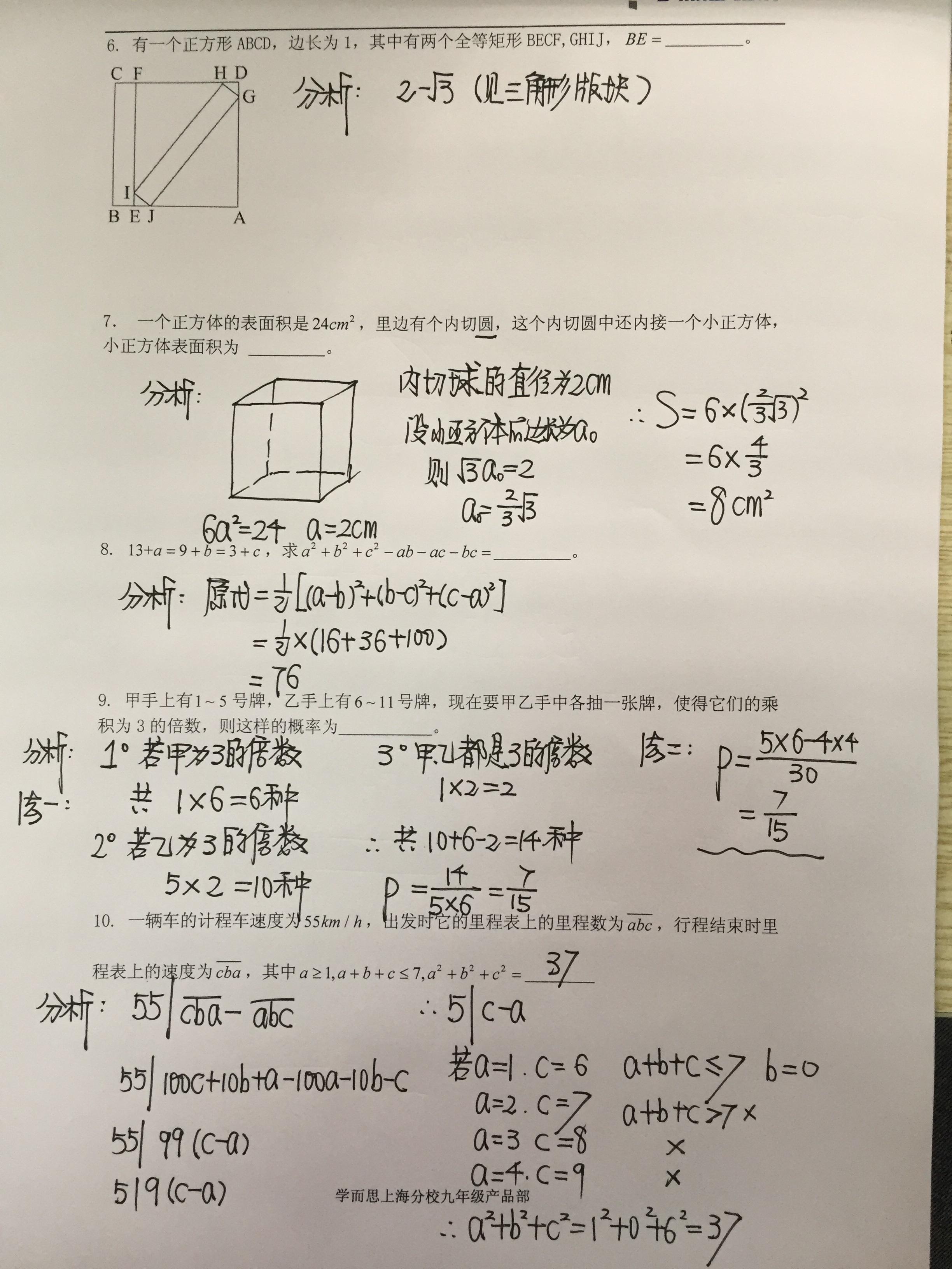 14华二2.JPG
