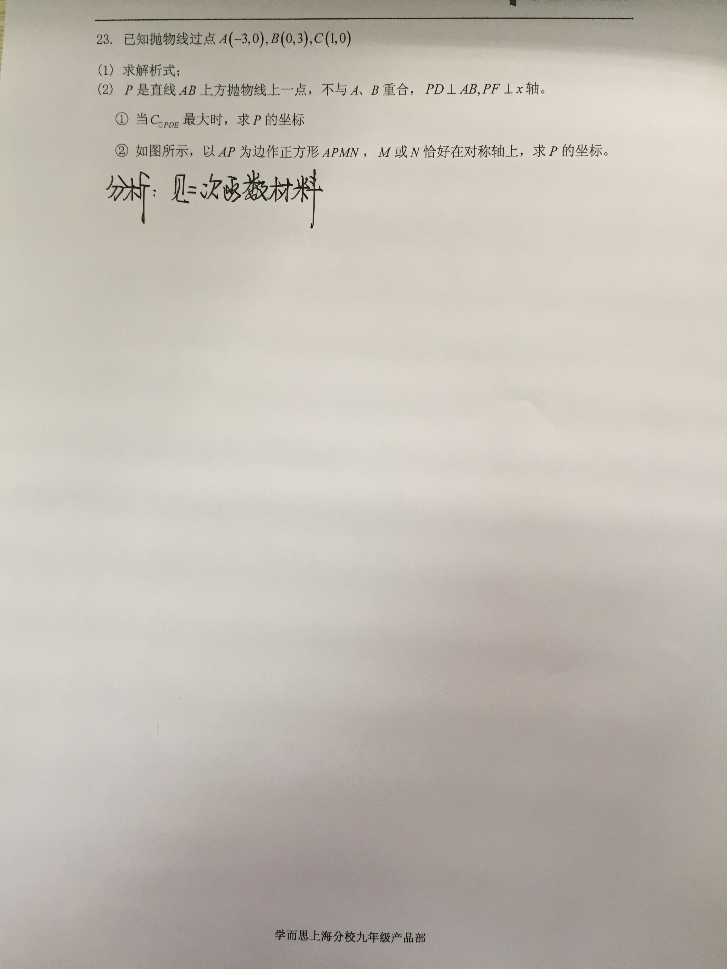 14华二7.JPG