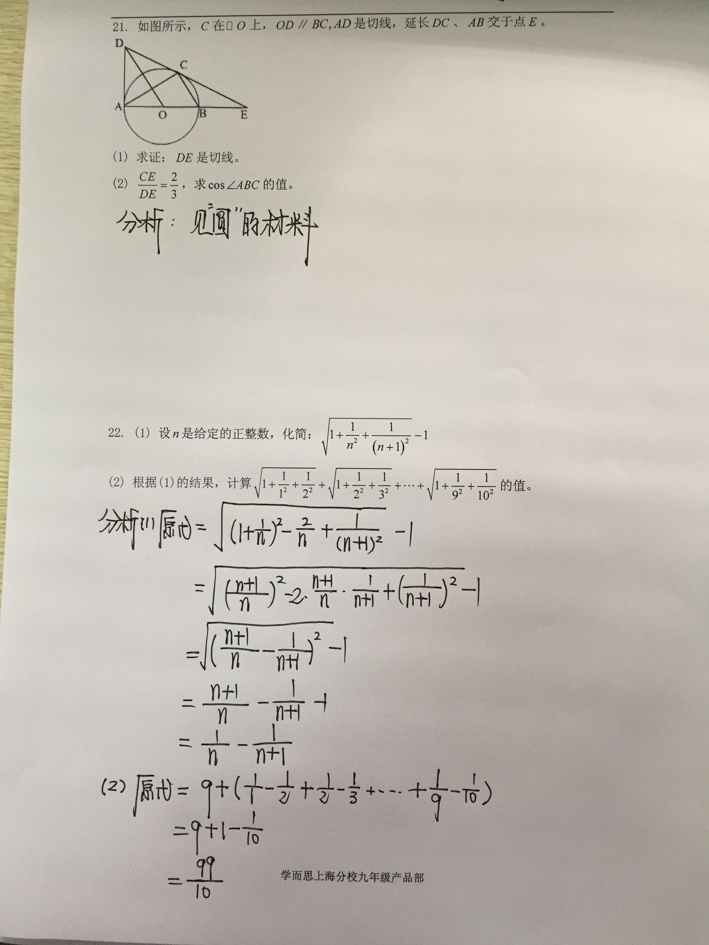 14华二6.JPG