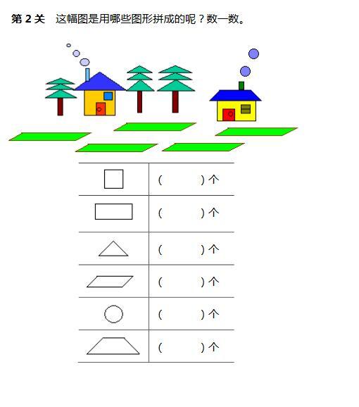 一年级趣味数学认识平面图形一周练习题及答案 大连小升初 家长帮