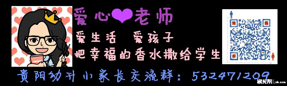 幼升小爱心老师名片.png