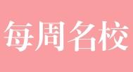 【南京名校介绍】