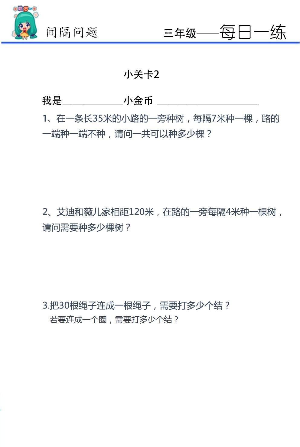 间隔问题小关卡2.jpg