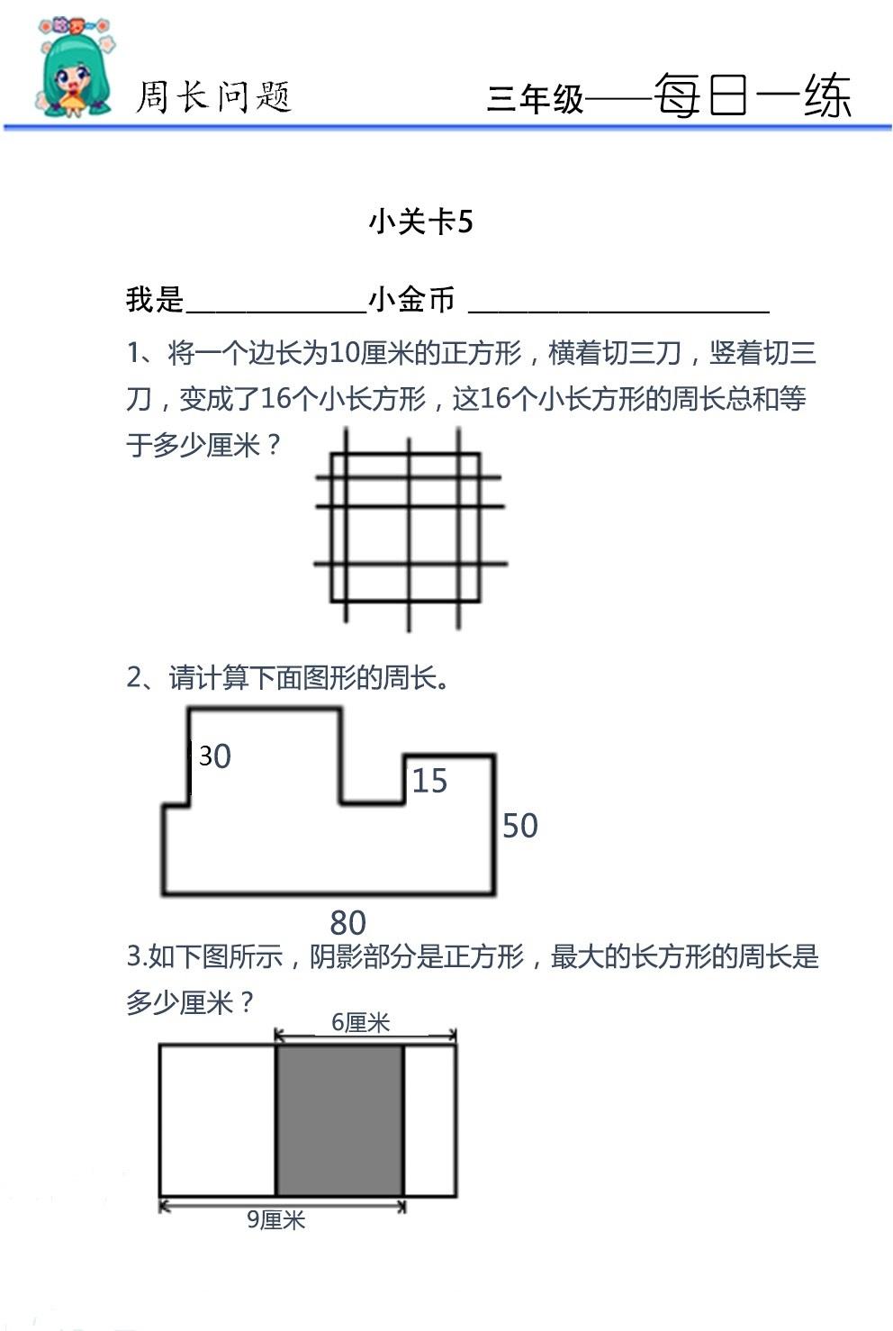 周长问题小关卡5.jpg