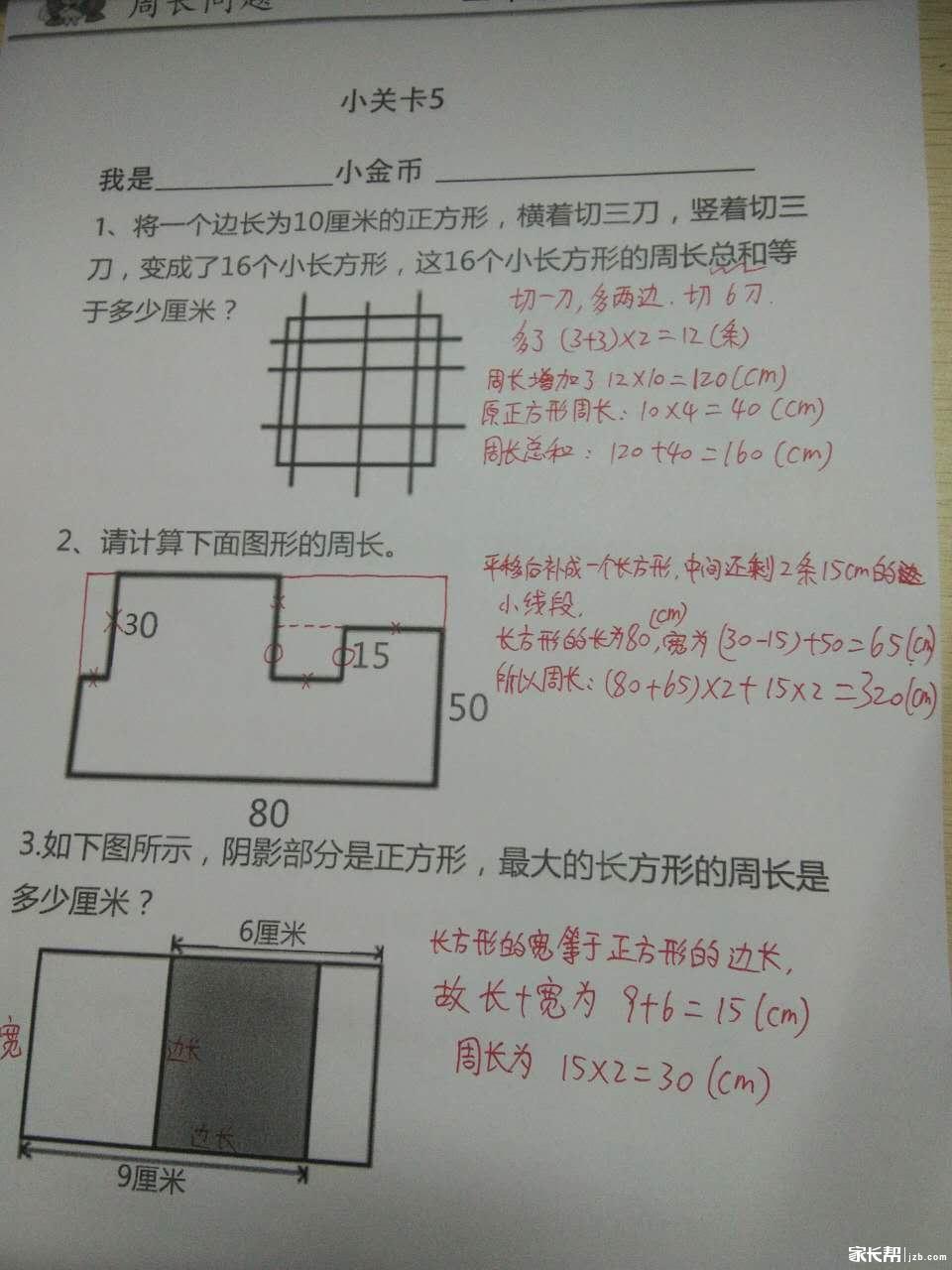 周长问题小关卡5 解析.jpg