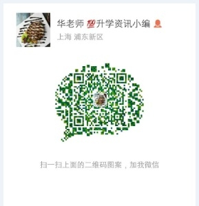 华老师微信.jpg