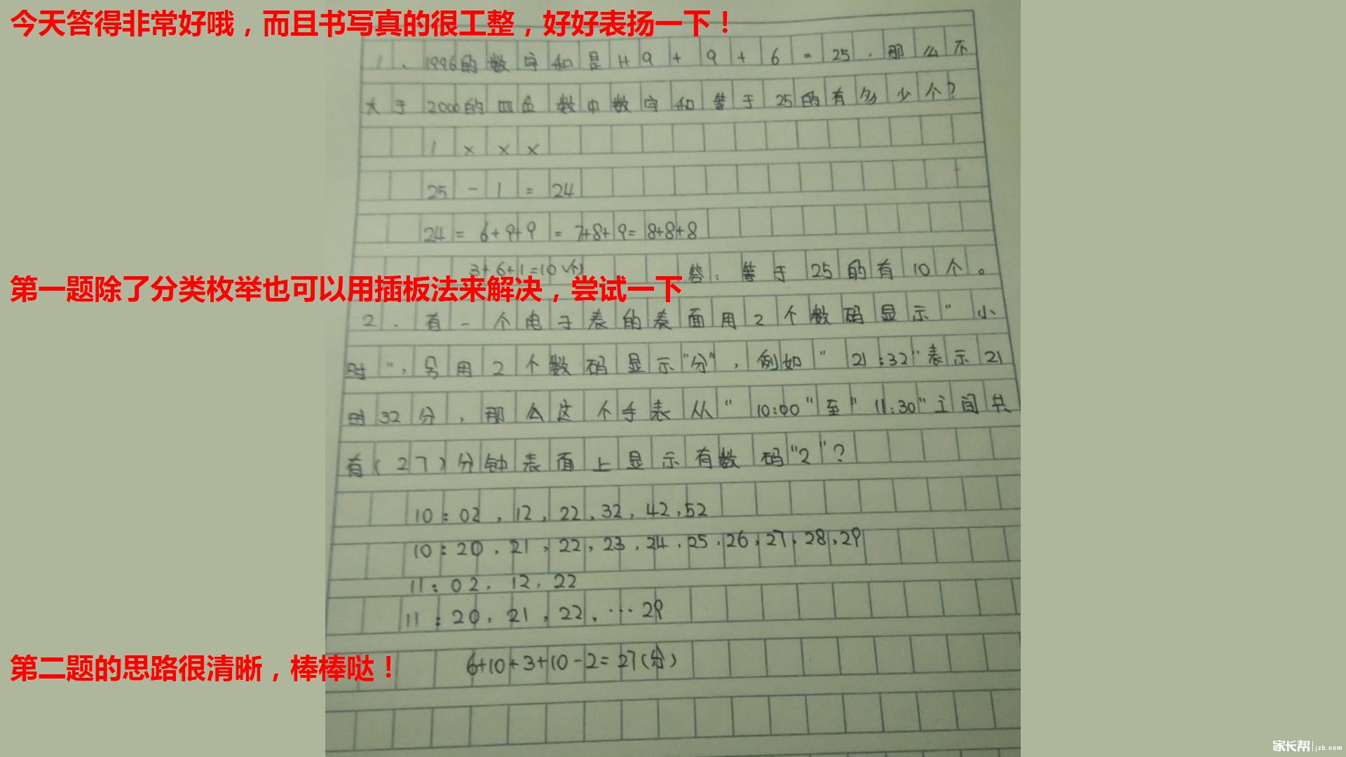 姜昕悦161216批改.png