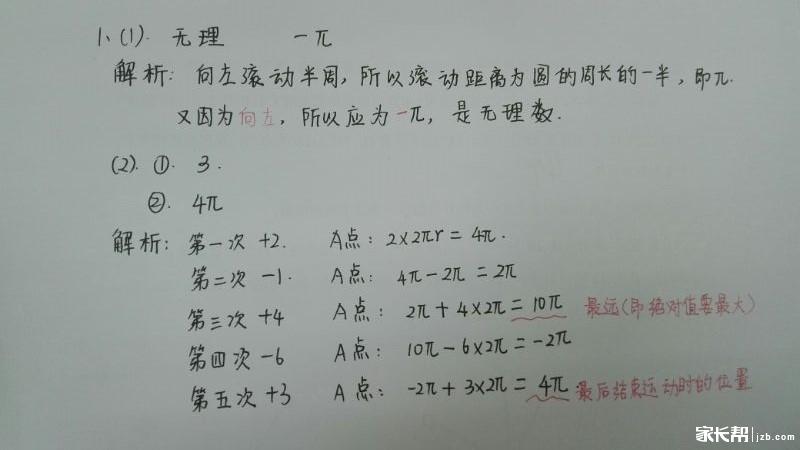 期末复习每日一练12.26答案.jpg