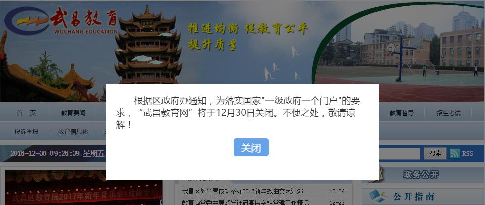 Q武昌区.png