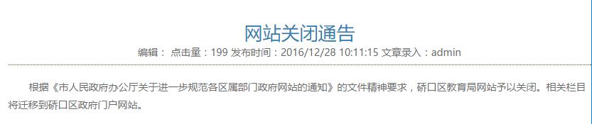 硚口区官网.png