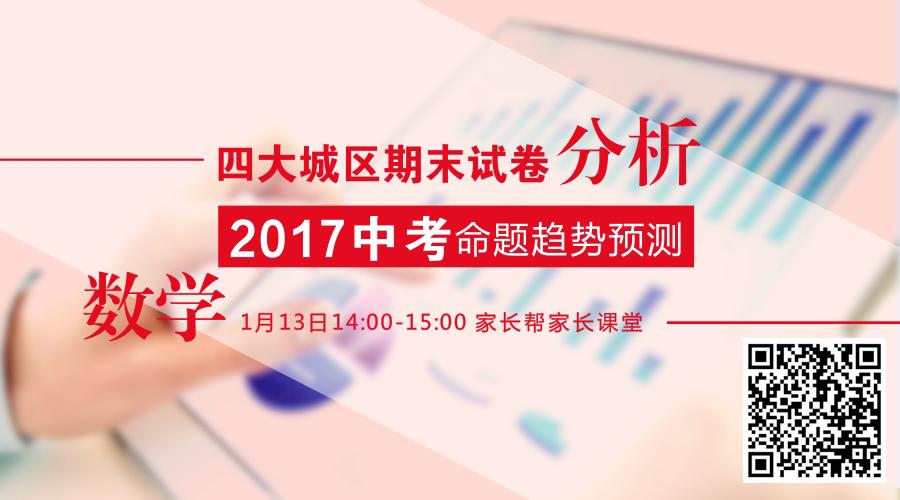 北京初三期末试卷分析直播课数学(附二维码).jpg