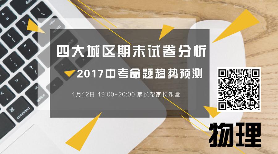 北京初三期末试卷分析直播课物理(附二维码).jpg